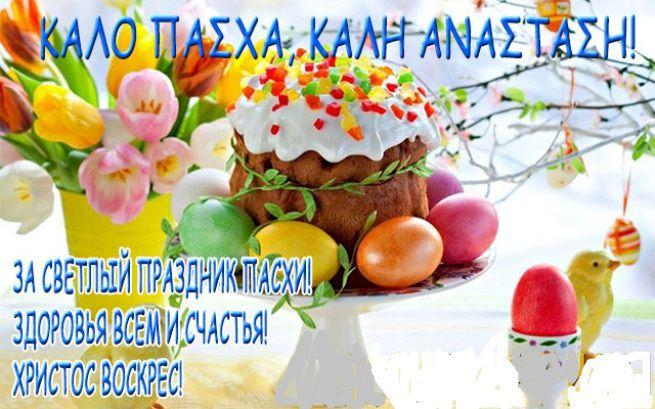 Вітання зі святом Світлого Великодня!!!