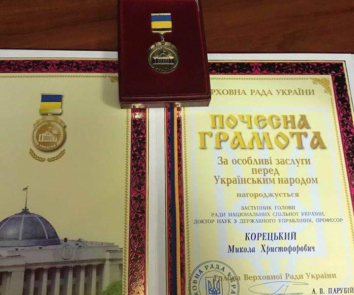 Нагородження Корецького М.Х. Почесною Грамотою Верховної Ради України - за особливі заслуги перед Українським народом