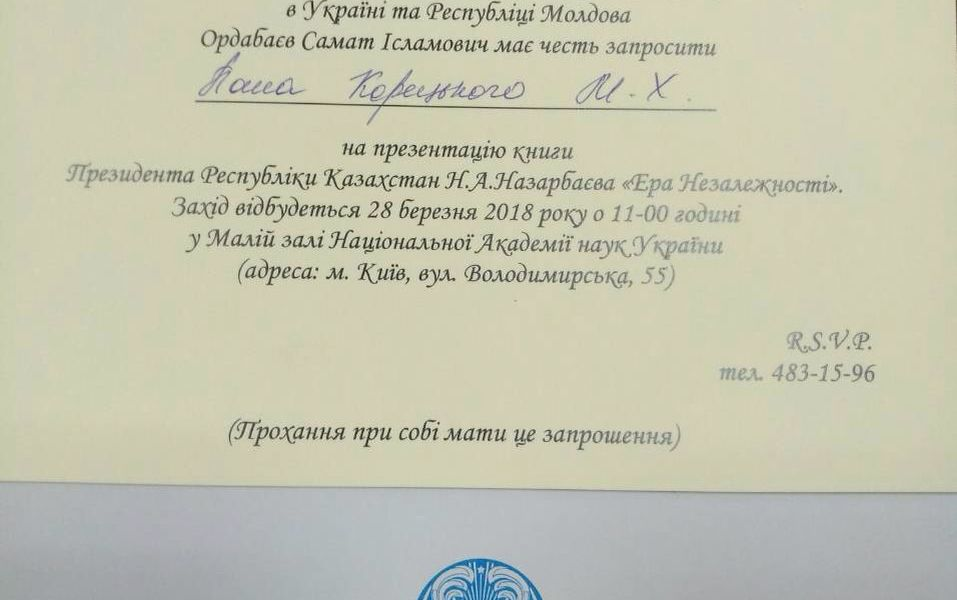 Запрошення на презентацію книги