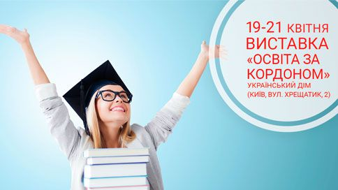 """19-21 Απριλίου, 2018 έκθεση """"Εκπαίδευση και σταδιοδρομία - 2018"""" και """"Εκπαίδευση στο εξωτερικό"""""""