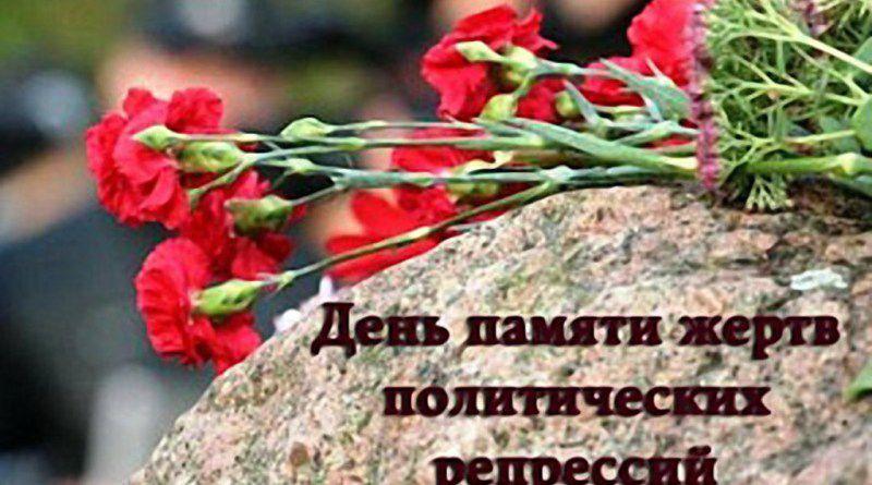 День пам'яті жертв політичних репресій