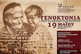 19 травня грецький народ відзначає трагічну дату в своїй історії - День пам'яті геноциду греків Малої Азії