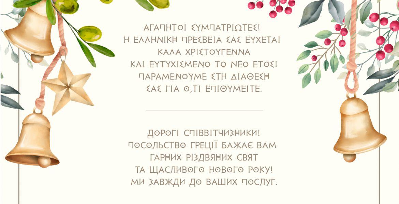 Вітання співвітчизників від Посольства Греції
