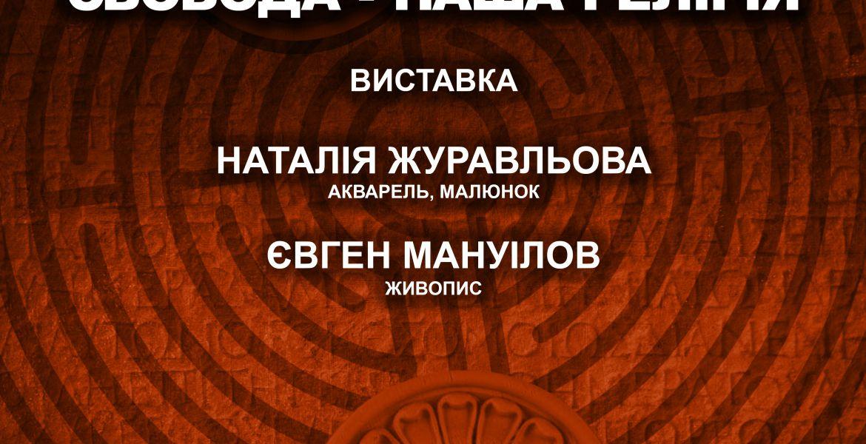 """Виставка до національного свята Греції """"ОХІ!"""""""