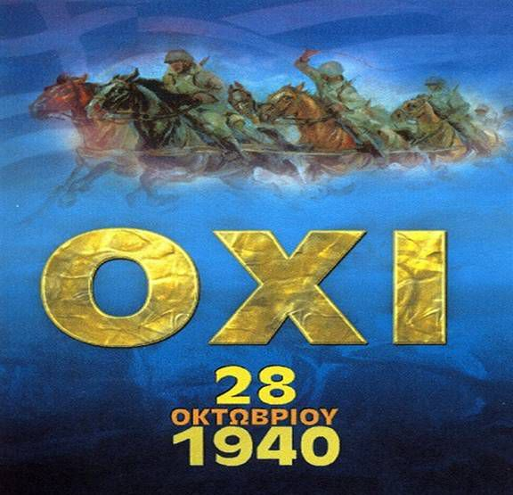 На пам'ять героїчних греків присвячується!