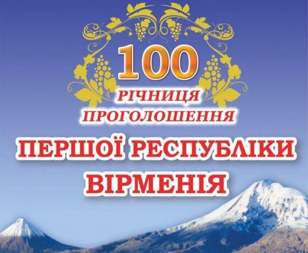 Святкування 100-річчя проголошення Першої Республіки Вірменії