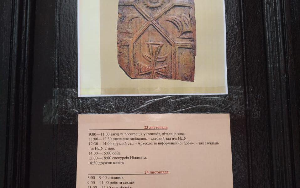 Участь у Першому Всеукраїнському з'їзді археологів (м. Ніжин)