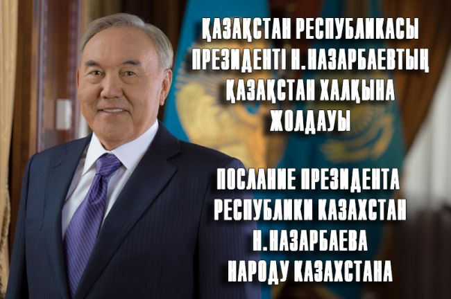 ВІДГУК НА ПОСЛАННЯ ПРЕЗИДЕНТА РЕСПУБЛІКИ КАЗАХСТАН Н. НАЗАРБАЄВА НАРОДУ КАЗАХСТАНУ