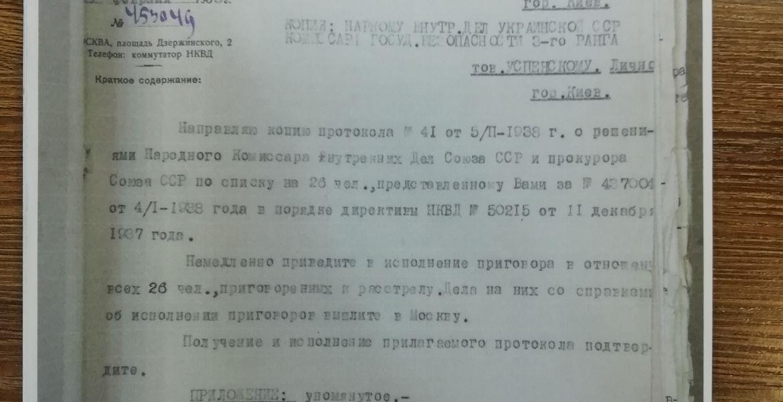 Грецька операція 1937 року та розстріляні греки Києва