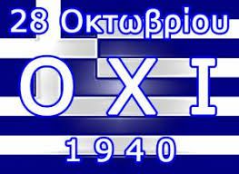 """День """"ОХІ"""" в Греції"""