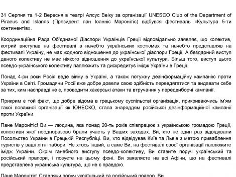 Заявление КСОДУГ по поводу выступления псевдо-украинского коолектива на фестивале в Греции