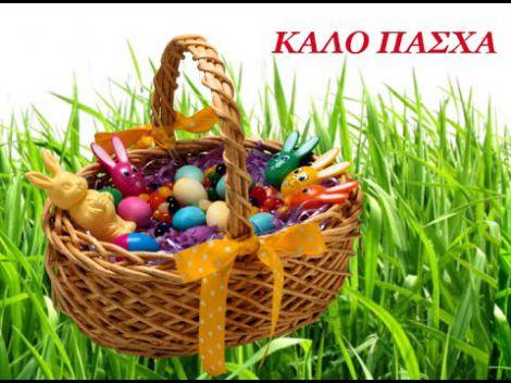 Послание заместителя министра иностранных дел Константиноса Власиса к зарубежным эллинам в связи с празднованием Пасхи