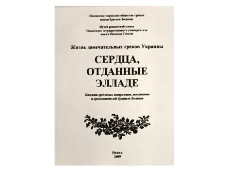 Жизнь замечательных греков Украины. Сердца отданные Элладе.