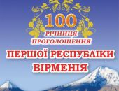 Celebration of the 100th anniversary of the proclamation of the First Republic of Armenia