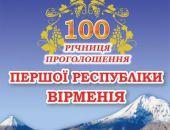 Празднование 100-летия провозглашения Первой Республики Армения