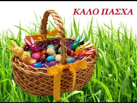 Μήνυμα Υφυπουργού Εξωτερικών, Κωνσταντίνου Βλάση, προς τον Απόδημο Ελληνισμό για την εορτή του Πάσχα
