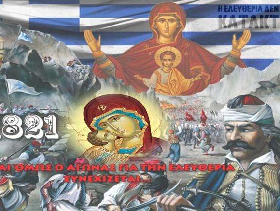 Привітання з Днем Незалежності Греції та зпрошення до поїздки в грецьку столицю України - м. Ніжин