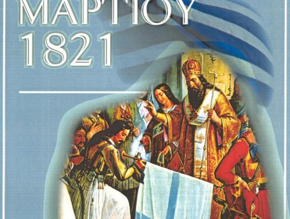 Послание Президента Республики Прокопиоса Павлопулоса Греческому Вселенскому Патриарху по случаю Национального праздника 25 марта