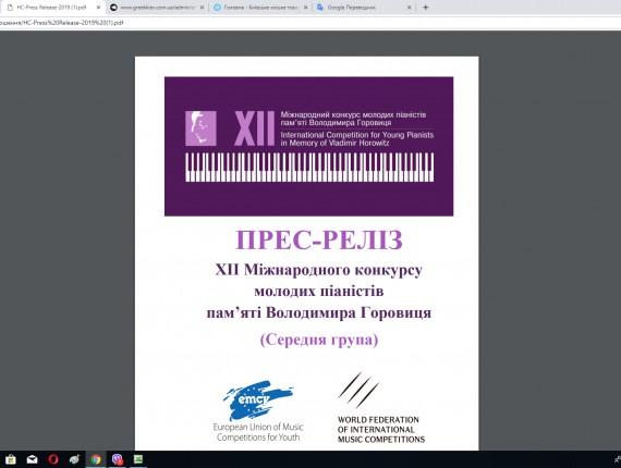 XII Международный конкурс молодых пианистов памяти Владимира Горовица в Киеве