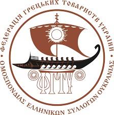 Обращение к грекам Киева касательно ситуации в Федерации греческих обществ Украины