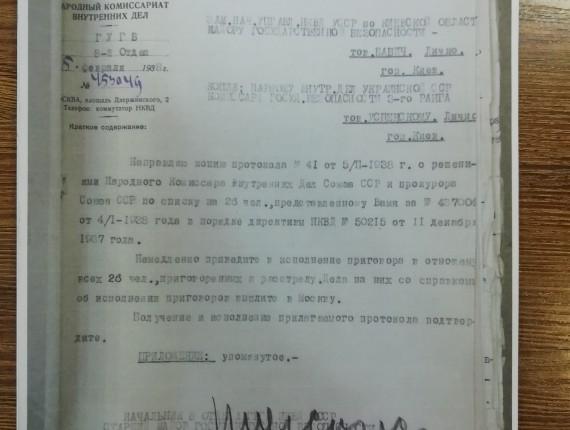 Греческая операция 1937 и расстрелянные греки Киева