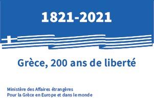 25 березня - 200 річчя (1821-2021 рр) незалежності Греції