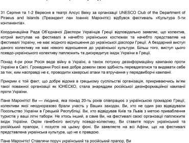 Statement of CCUDUG concerning the performance of the pseudo-Ukrainian collective at the festival in Greece