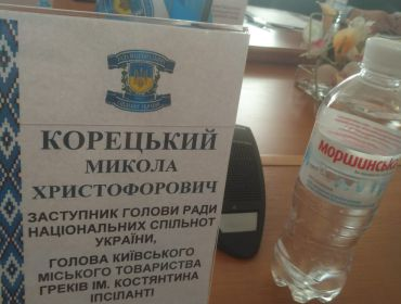 Доповідь на Круглому столі з нагоди святкування 100-річчя Дня Соборності України і Розширеного засідання Ради національних спільнот України