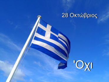 """Προσκαλέστε όλους τους φίλους μας να γιορτάσουν την Ελληνιστική Εθνική Ημέρα """"Ημέρα του Οχί!"""""""