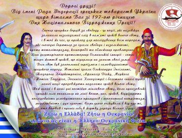 З Днем незалежності Греції!