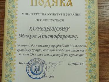 Благодарность Корецкому М.Х. от Министерства культуры Украины
