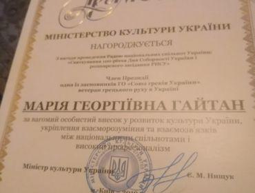 Заслужена нагорода для ветерана грецького руху Гайтан Марії Георгіївни