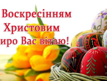 Вітання с днем Світлого Великодня!