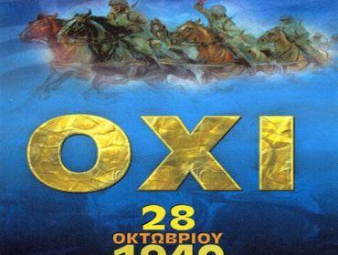В память героических греков посвящается