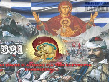 Поздравление с Днем Независимости Греции и приглашение посетить греческую столицу Украины - г. Нежин