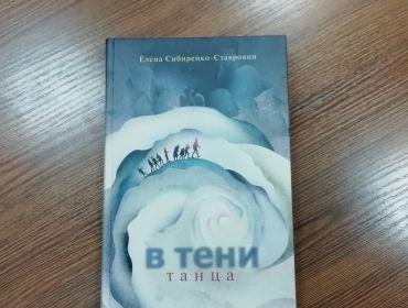 """"""" Київське товариство греків..."""" Книга Олени - Ставрояні """" В тіні танцю""""."""