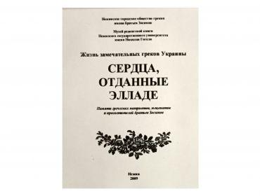 Життя чудових греків України. Серця віддані Елладі.