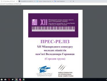 ХІІ Міжнародний конкурс молодих піаністів пам'яті Володимира Горовиця в Києві