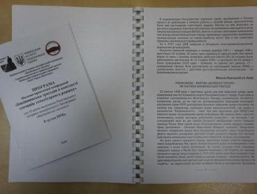 """Всеукраїнська науково-практична конференція """"Биківнянська трагедія в контексті злочинів тоталітарного режиму"""""""