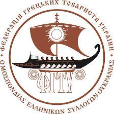 Звернення до греків Києва щодо ситуації в Федерації грецьких товариств України