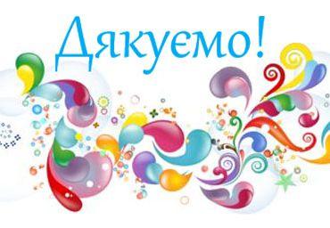 Щира вдячність та повага Голові Ради національних спільнот Украіни Заслуженому діячу культури Украіни Аванесяну Ашоту Дадікоєвичу